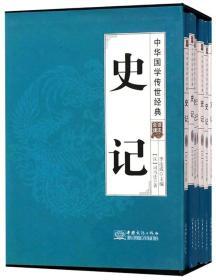 史记(全译诠注套装共8册)/中华国学传世经典