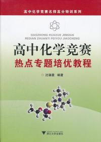 高中化学竞赛热点专题培优教程/高中化学竞赛名师高分特训系列 正版 沈臻豪著 9787308097093