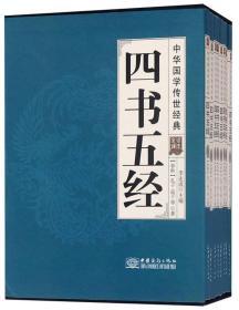 四书五经(全译诠注套装共8册)/中华国学传世经典