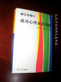 《成功心理素质训炼》复旦大学出版社