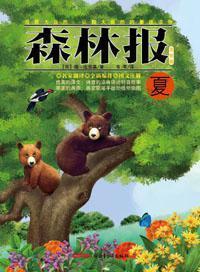 森林报:夏(美绘版)