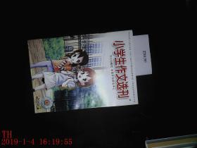 小学生作文选刊 2012.6 2010.11 2012.9