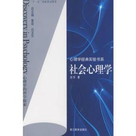 心理学经典实验书系:社会心理学