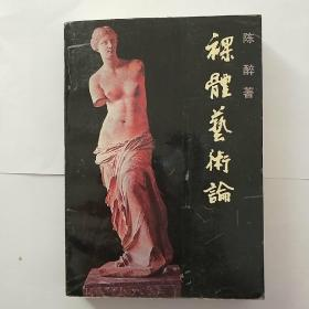《裸体艺术论》。名人收藏。