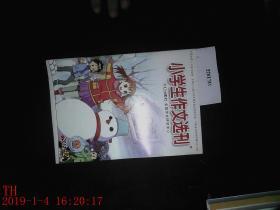 小学生作文选刊 2011.12 2012.2 2012.7-8
