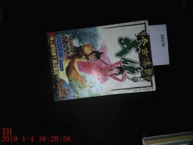 今古传奇 武侠版 2003.24 2003.23 2003.3