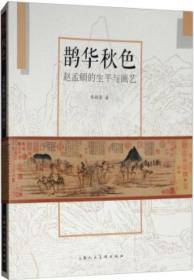 鹊华秋色:赵孟頫的生平与画艺