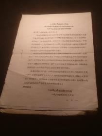 毛主席语录(三份)
