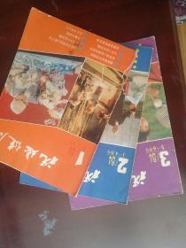 祝您健康1984年第1-3期、1985年第1-6期、1986年1-3期(双月刊)共12本合售