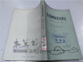 激光物理和基本理论 《激光手册》第一份册 F.T.阿雷克 E.O.舒尔茨-杜波依斯 科学出版社 1977年11月 32开平装