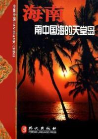 海南 专著 南中国海的天堂岛 海南省人民政府新闻办公室主编 陈志远撰稿 ha