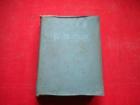 《新华字典》,64开精装集体著,商务1981.4沈阳印刷出版,6728号,图书