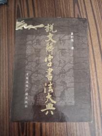 说文解字书法大典(精装带护封 一厚册全 )