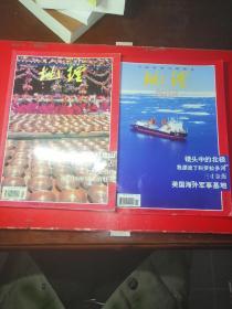 地理知识 (中国国家地理杂志)1999年 5、11、合售