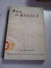 张志公论语文教学改革
