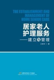 居家老人护理服务:建立与管理王智华