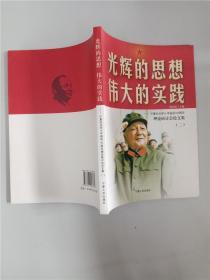 光辉的思想伟大的实践  : 宁夏纪念邓小平诞辰100周年理论研讨会论文集(二)