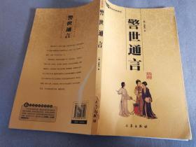 警世通言(双色插图精译)/中华国学百部