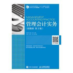 二手正版管理会计实务(附微课 第3版) 王苹香 人民邮电出版社9787115495457ah
