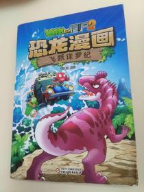 植物大战僵尸2 恐龙漫画 飞跃侏罗纪-