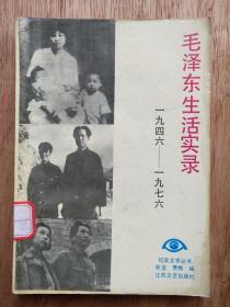 毛泽东生活实录1946―1976