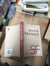 当代中国司法行政制度