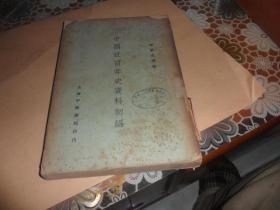 中国近百年史资料初编  上下册 (民国27年版)左舜生 选辑