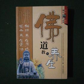 佛道教与养生