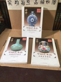 中国艺术品收藏鉴赏图录.陶瓷1-3