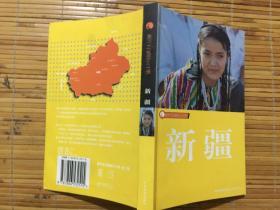 新疆/藏羚羊自助旅行手册.