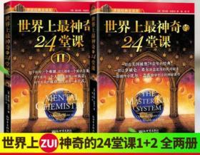 【正版新书】全2册 世界上最神奇的24堂课1+2 (美)查尔斯哈奈尔著黄晓艳译