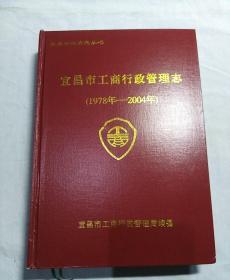 宜昌市工商行政管理志(1978年--2004年)