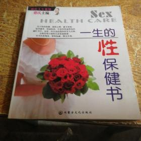 一生的性保健书