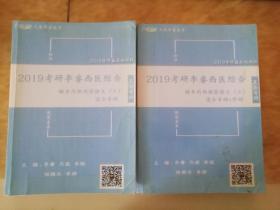 2019考研李睿西医综合辅导内部绝密讲义(上下)