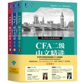 CFA二级中文精讲(第2版)(全三册)