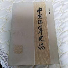 中国珠算史稿