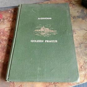 Golden Prague, a novel by Alexander Gonchar 《金色的布拉格》英文版 精装本 Golden Prague, a novel by Alexander Gonchar 《金色的布拉格》英文版 32开精装本,1950年版