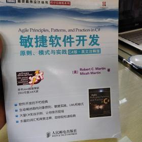 敏捷软件开发:原则、模式与实践(C#版·英文注释版)