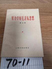 努力学好毛泽东思想第三辑