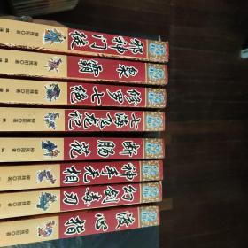柳残阳武侠系列之渡心指+幻剑毒刀+神手无相+断肠花+七海飞龙记+修罗七绝+枭霸+邪神之徒  珍藏本8本合售