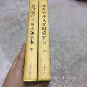 唐浩明评点曾国藩家书(上下)