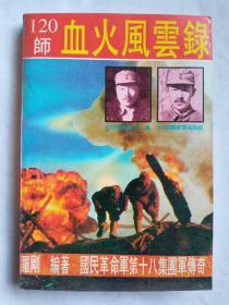 国民革命军第十八集团军传奇一一120师血火风云录