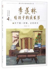季羡林给孩子的成长书(5天下第一好事还是读书)