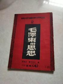 毛泽东的思想 1947年 香港出版