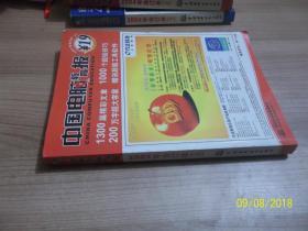 中国电脑教育报2003年合订本 (上)
