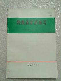 陕西省矿区简况(有色金属矿产)