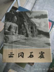云冈石窟 带盒套(精装,77年1版1印)