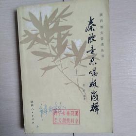 秦腔音乐唱板浅释(1980年初版)