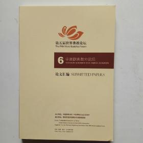 第五届世界佛教论坛6:中美欧佛教分论坛(论文汇编)