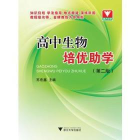 高中生物培优助学(第二版) 正版 苏宏鑫  9787308176781
